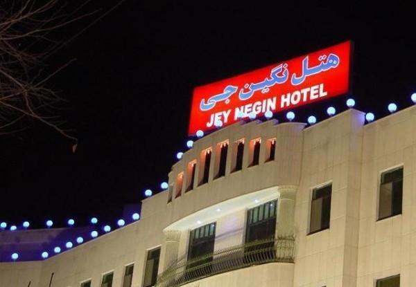 هتل نگین جی