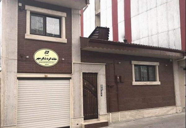 خانه مسافر مهر